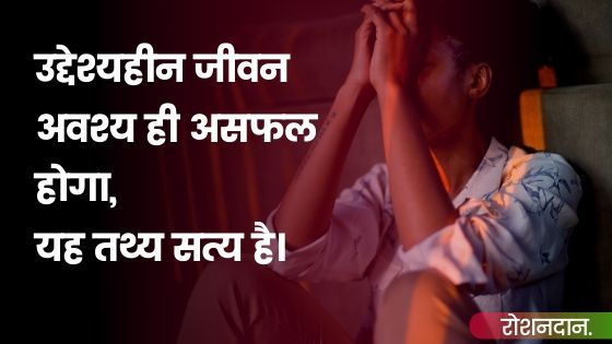 Nice Thought in Hindi and English