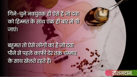 Nice Thoughts in Hindi and English