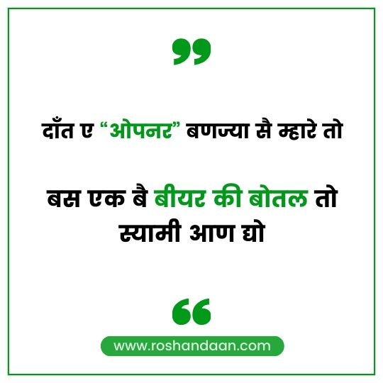 Quotes on Haryana
