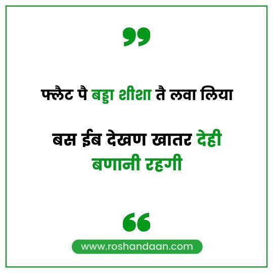 Swadu Haryanvi Quotes on Haryana