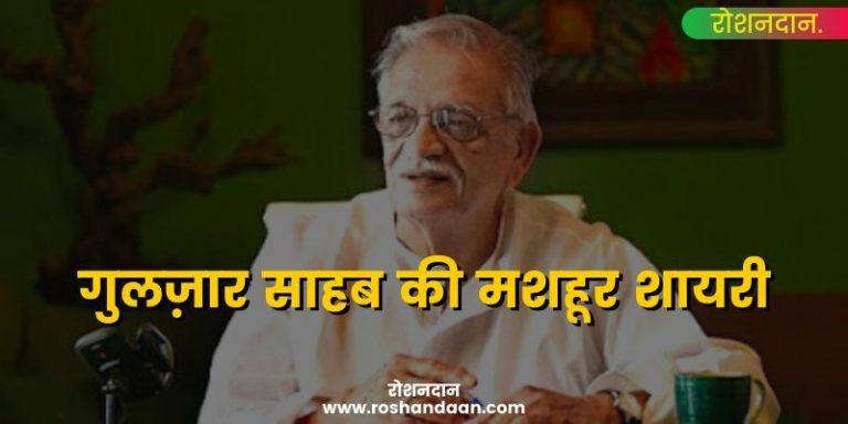 best gulzar shayari in hindi