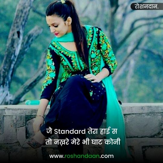 haryanvi attitude status for girl