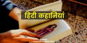 hindi-kahaniya