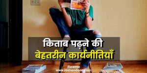 how to read a book in hindi