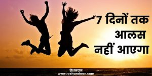 how to work 100 hours in 7 days in hindi
