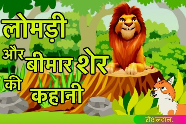 short story for kids in Hindi