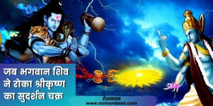 war between lord shiva and lord krishna