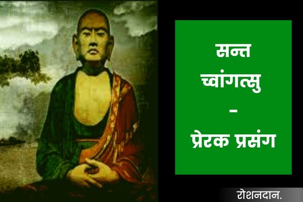 Real-life Inspirational Stories in Hindi