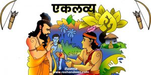 eklavya story in hindi