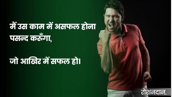 Kadve Satya Vachan in Hindi