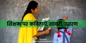 poems on teachers in hindi