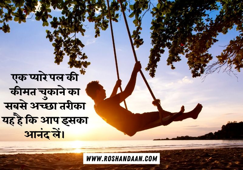 Be Happy Thoughts in Hindi