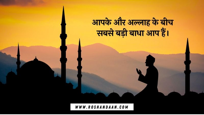 Status from Islam in Hindi