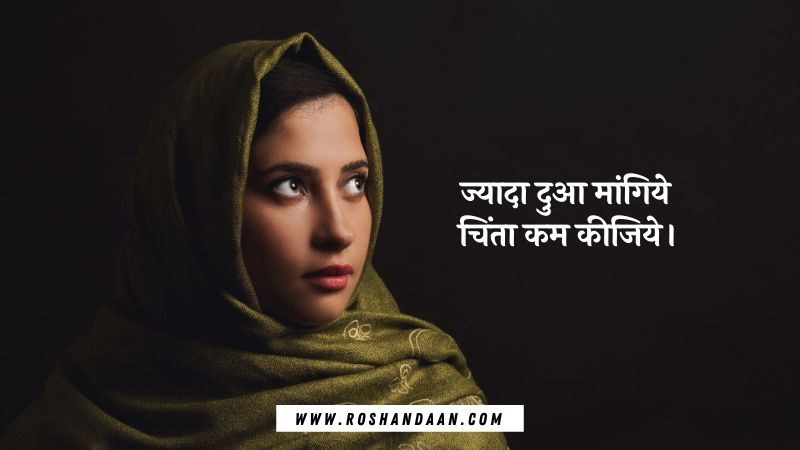 Quotes from Islam in Hindi