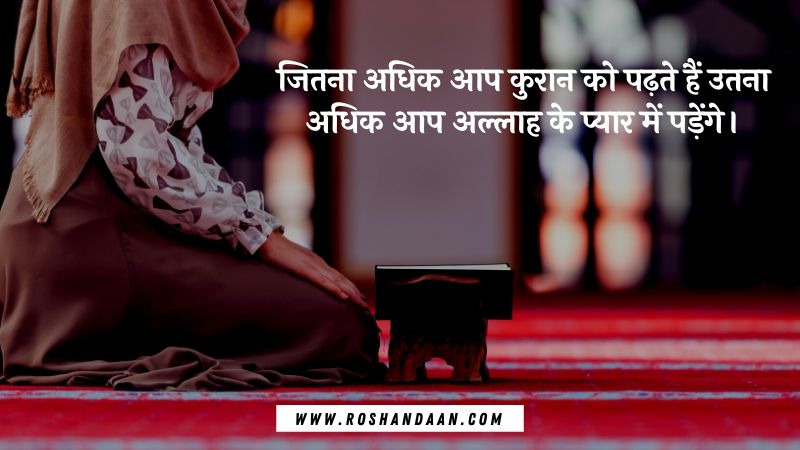 Islamic Status in Hindi
