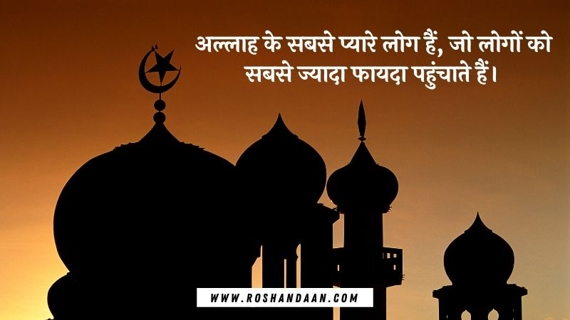 Inspirational Islamic Quotes in Hindi