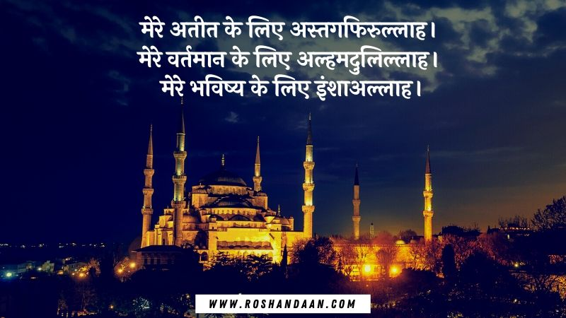 Islamic Sayings in Hindi