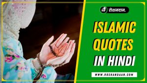 Inspirational Islamic Quotes and Status