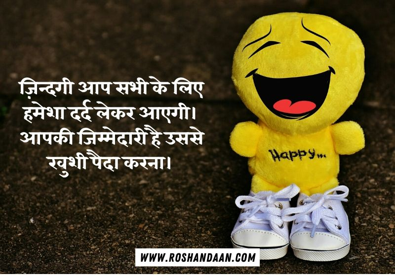 Very Happy Quotes in Hindi with Images