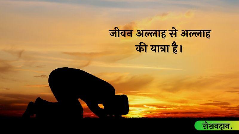 इस्लामिक कोट्स हिंदी में