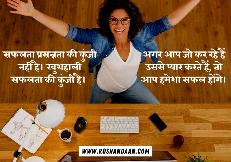 Very Happy Quotes in Hindi