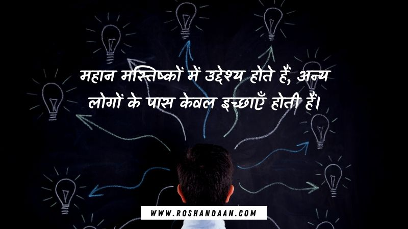 success motivation status in hindi