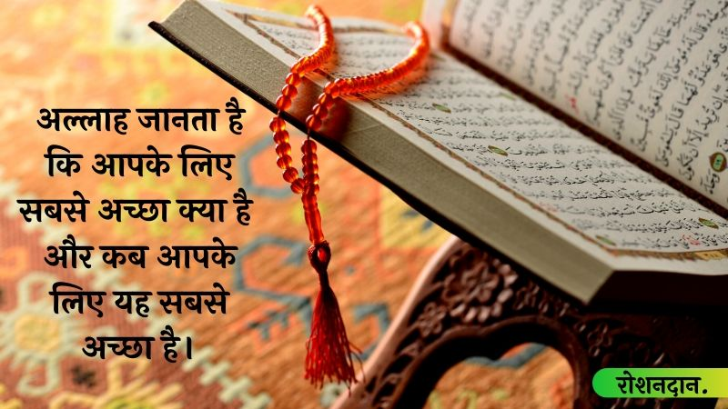 Top Islamic Status in Hindi