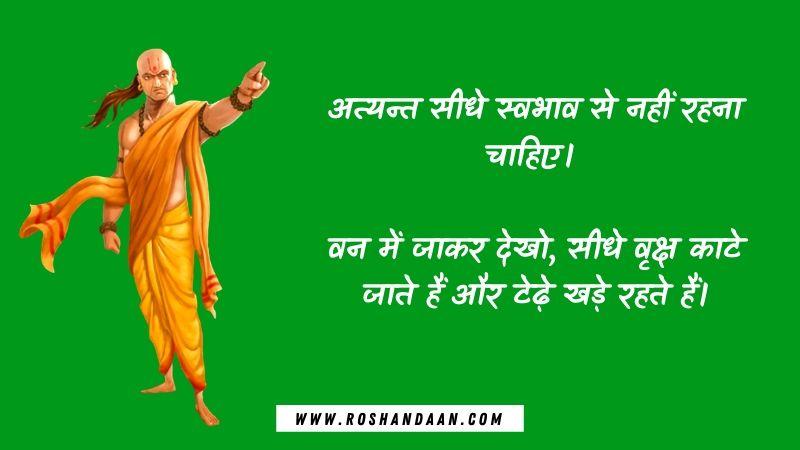 Chanakya Niti Motivation