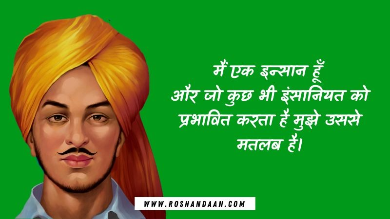 Quotes by Bhagat Singh in Hindi