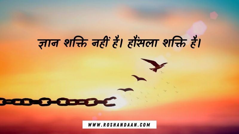 best success quotes in hindi for students