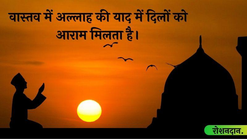quran quotes in hindi