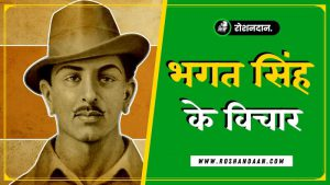 shaheed bhagat singh thoughts in hindi
