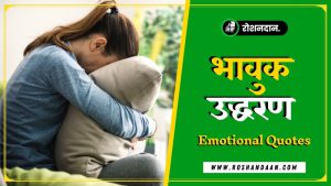 Emotional Quotes in Hindi with Images