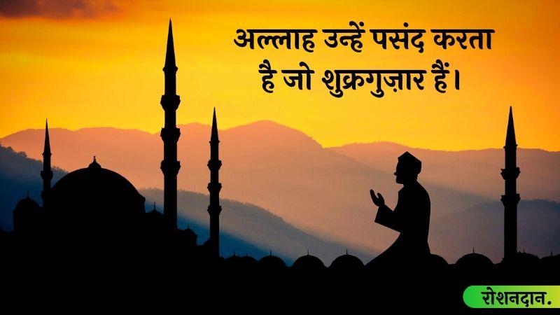 quran status in hindi