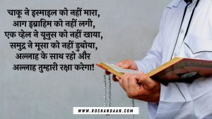 best success status in hindi