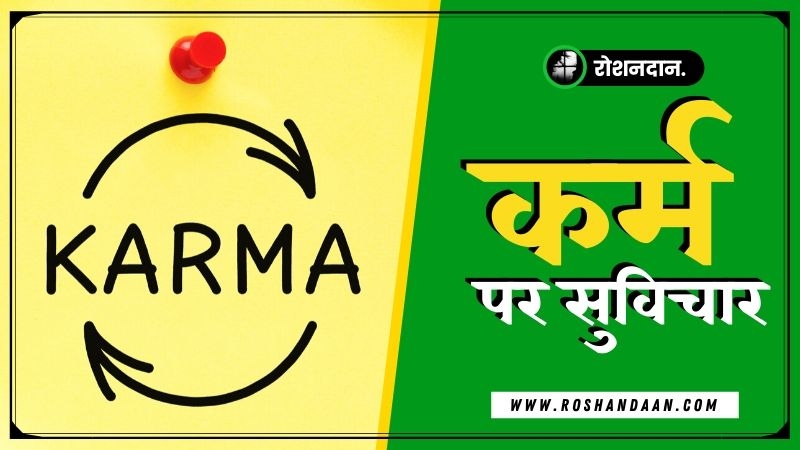 Best Karma Thoughts in Hindi