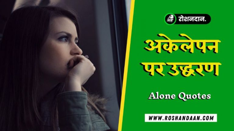 Loneliness Images Quotes in Hindi