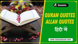 allah quotes in hindi