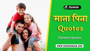 parents status in hindi