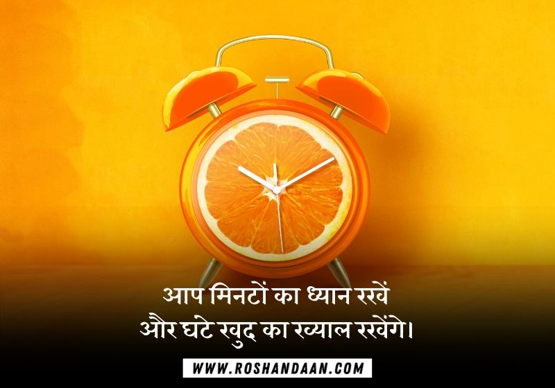 Quotes on Waqt in Hindi