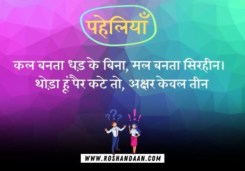 Majedar Paheliyan in Hindi with Answers