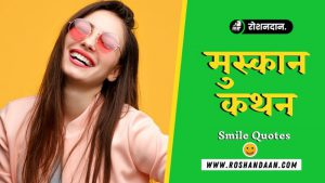 beautiful smile status in hindi