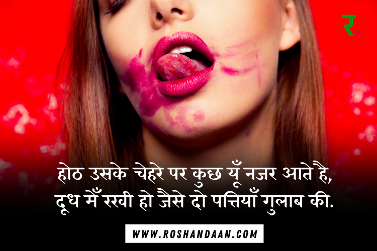 romantic one liner in hindi