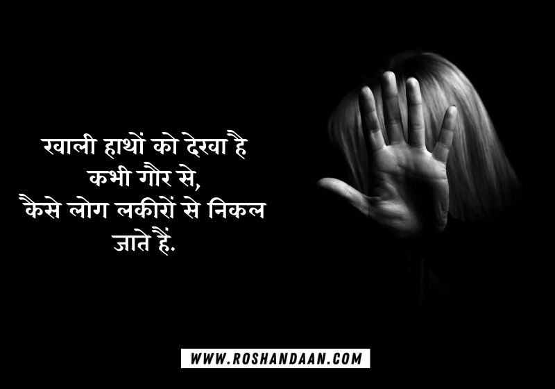 Sad 2 Line Status in Hindi