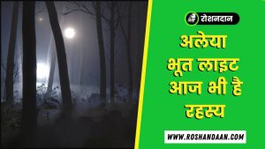 aleya bhoot light
