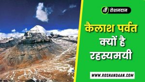 kailash parvat mystery
