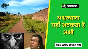 mystery of ashwatthama zinda hai rahasya