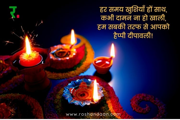 Happy Diwali Sandesh Photo