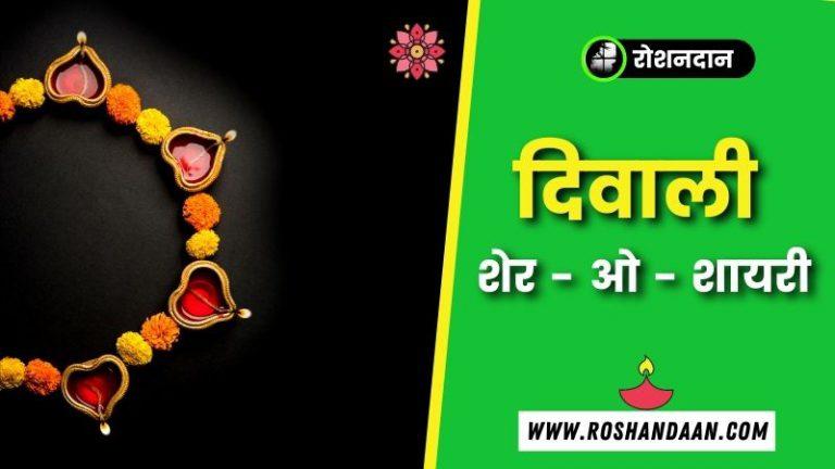 deepawali shayari in hindi