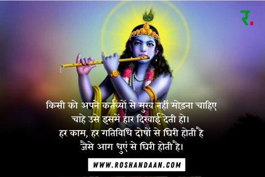 Top Lord Krishna Quotes Hindi Mein